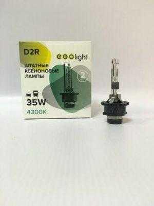 Ксеноновая лампа Egolight D2R 4300