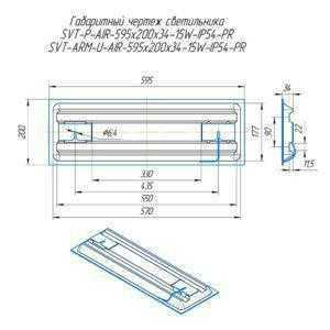 SVT-ARM-U-AIR-595x200x34-15W-IP54-PR